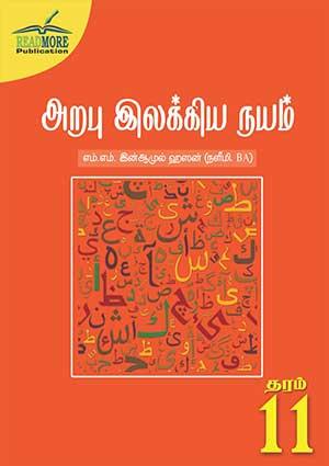 rabu-Ilakkiya-Nayam-Grade-11