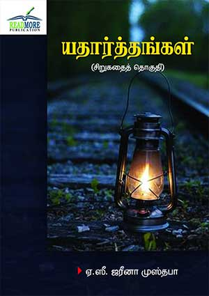 Yadarthangal