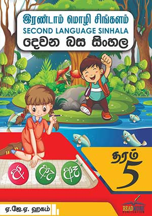 2nd-language-sinhala