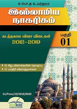 slamiya-Nagareegam-01