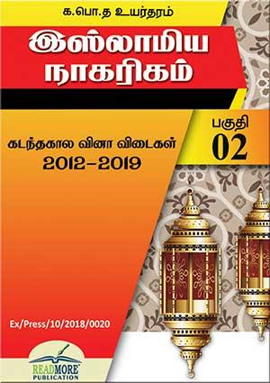 Islamiya-Nagareegam-02