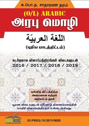 Arabic-ol-past
