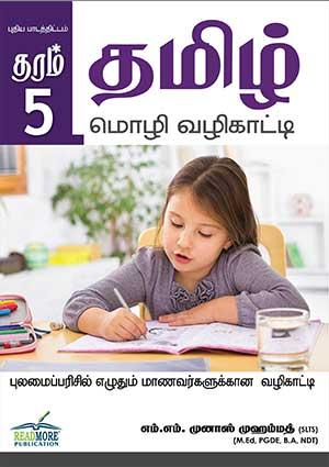 Tamil-Moli-valikatti.