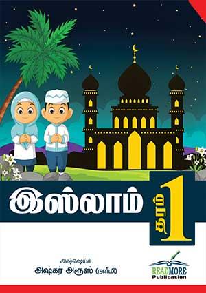 Islam-G01-TM-Front