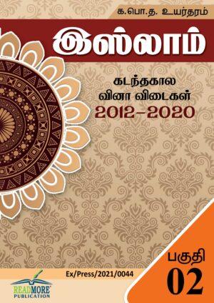 Islam PP AL 2012-2020 P02 Front