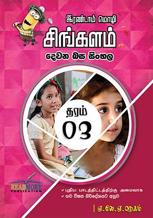 Secound-Language-Sinhala-G03-Fr